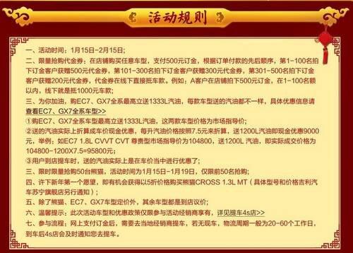 """邯郸吉利全球鹰满足您""""新""""愿 5折熊猫等您购"""