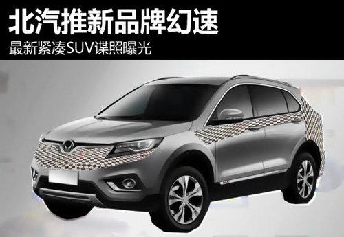北汽推新品牌幻速 最新紧凑SUV谍照曝光