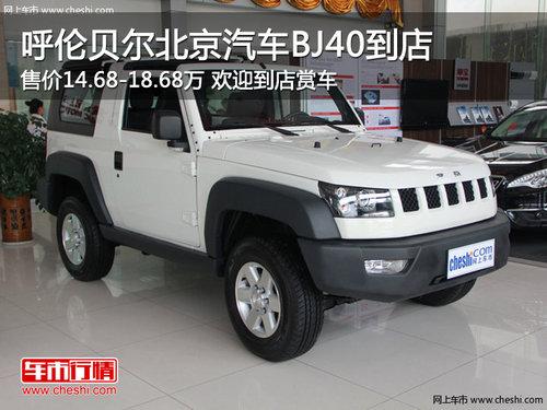 呼伦贝尔北京汽车BJ40新车到店 接受预订