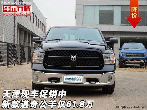 新款道奇公羊仅61.8万  天津现车促销中
