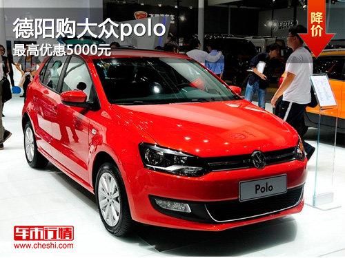 德阳购大众polo最高优惠5000元