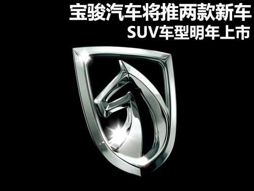 宝骏汽车将推两款新车 SUV车型明年上市