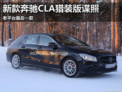 新款奔驰CLA猎装版谍照 老平台最后一款