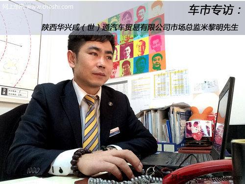 专访咸阳华兴市场总监米黎明先生