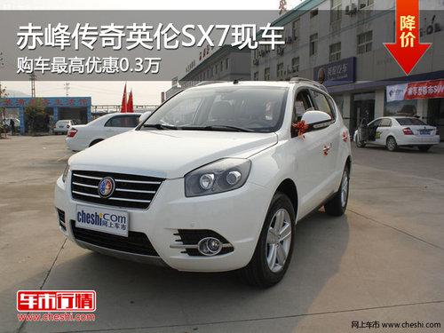 赤峰传奇英伦SX7最高优惠0.3万 有现车