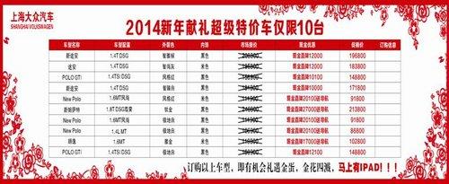 咸宁上海大众献礼超特价车仅限10台