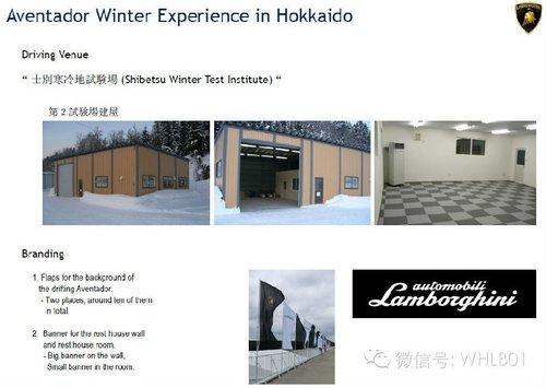 """日本北海道 Aventador 冰雪极速体验"""""""