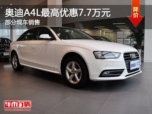 奥迪A4L最高优惠7.7万元 部分现车销售