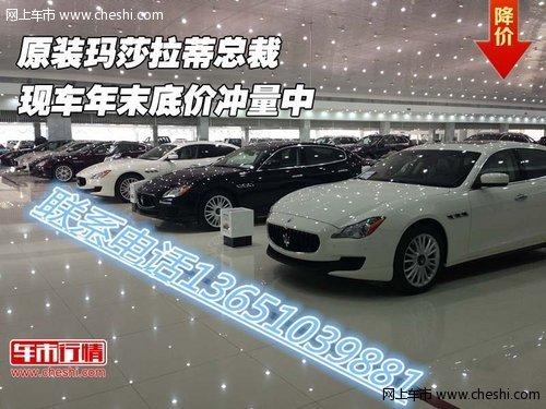 原装玛莎拉蒂总裁  现车年末底价冲量中