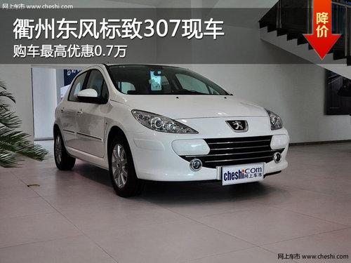 衢州东风标致307最高优惠0.7万 现车供应