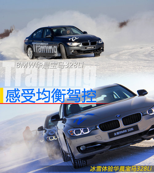 感受均衡驾控感 冰雪体验华晨宝马328Li