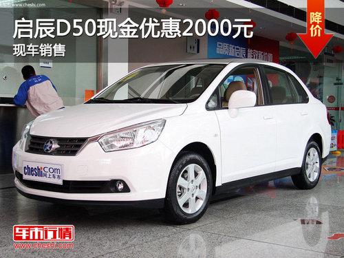 运城启辰D50现金优惠2000元 有现车销售
