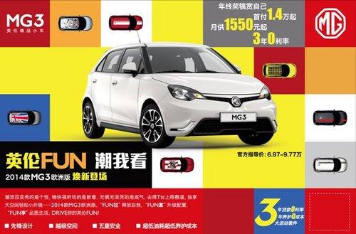2014款MG3已到店 新车携3年0利率贺新禧