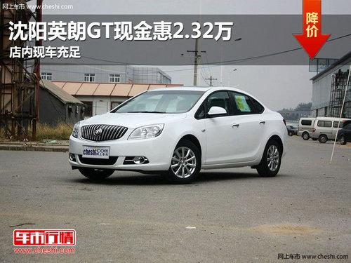 沈阳英朗GT现金惠2.32万 店内现车充足