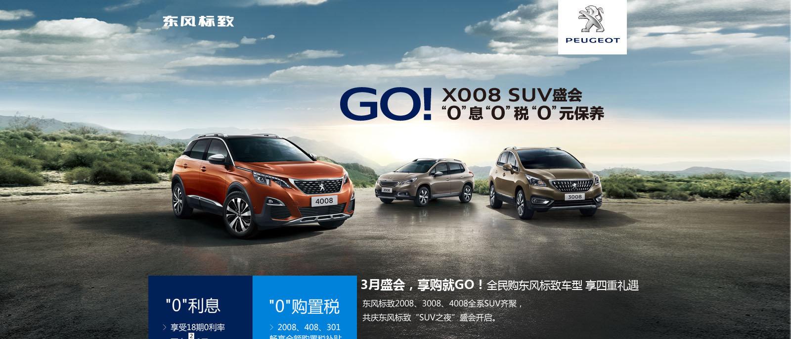 2017年东风标致3月广告