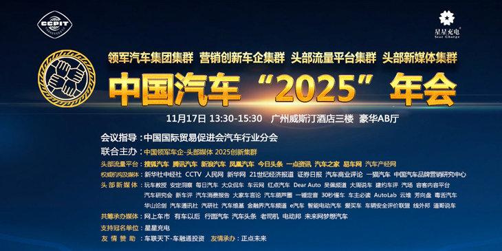 中国2025汽车年会