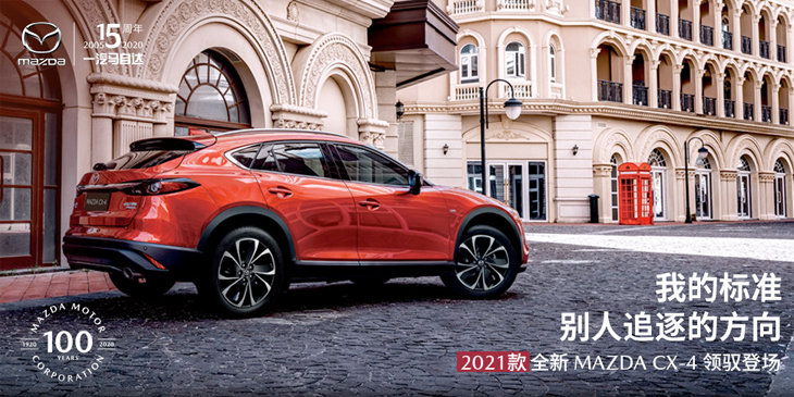2020年8月华南区一汽马自达CX-4促销