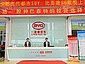 北京天通利华汽车修理有限公司(比亚迪4S