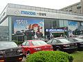 上海通远汽车销售服务有限公司