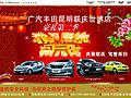 云南联庆汽车销售服务有限公司