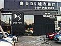北京庞大华业汽车销售服务有限公司