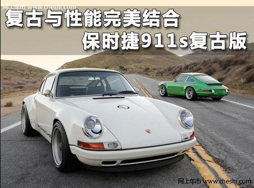 复古与性能完美结合 保时捷911s复古版