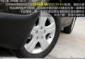天语sx4轮胎介绍(图)