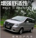 郑州日产帅客2.0发动机 AT 今日上市 接收预定(图)