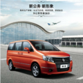 郑州日产商用车帅客新国Ⅳ正式开售 送DVD导航(图)