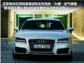 奥迪A7什么时候上市 上海车展展出引进约70万起