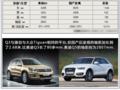 奥迪国产Q3将加长 应对同级别车型尺寸