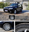 宝马x3探索版轮胎介绍(图)