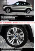 新款宝马x3轮胎介绍(图)