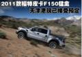 美国销量第一福特猛禽F-250天津港现车出售 震撼来袭