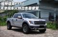 福特猛禽F150装饰给力 天津现车火热出售最便宜