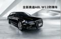 930万 全新奥迪A8L-W12防弹车君临重庆(图)
