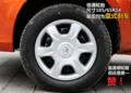 哈弗m1轮胎