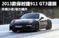 新保时捷911 GT3谍照 外观小改/动力提升