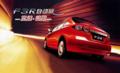 比亚迪新车上市 F3R自动档底盘质量过硬