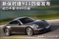 新保时捷911四驱发布 动力不变约80万起(图)