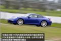 保时捷Carrera发动机给力 赛道试驾(图)