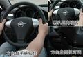 海马3运动版驾驶员功能区介绍