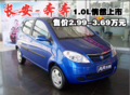 长安-奔奔1.0悄然上市性能出色 售价2.99-3.69万元