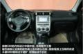 一汽吉林-森雅S80中控方向盘