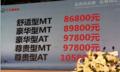东风风神A60 1.6L正式上市 售8.68万起