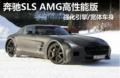 奔驰SLS级AMG性能