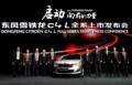 底盘给力东风雪铁龙C4L全系车型上市售价12.39—18.59万元