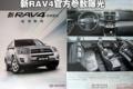 一汽丰田RAV4首推5款车型 官方参数曝光