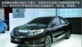 """广本""""凌派""""将6月底上市 搭1.8L发动机"""