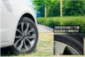 起亚K3配置介绍——轮胎型号尺寸